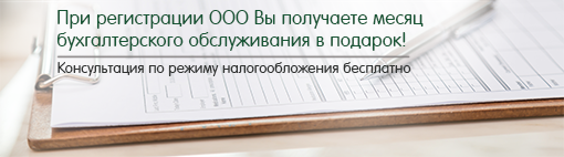 Налоговая стоимость регистрации ооо сроки сдачи декларации по 3 ндфл за 2019