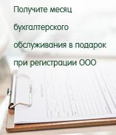 Документы для регистрация ооо в нижнем новгороде налоговая декларация 3 ндфл за 2019 бланк