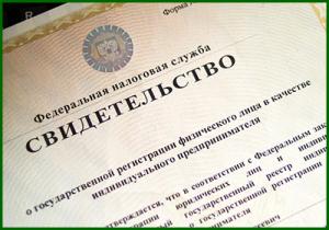 Ип регистрация под ключ цена стандартный вычет на ребенка декларации 3 ндфл