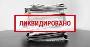 порядок ликвидации ООО