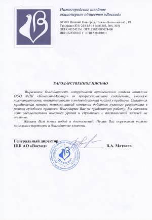 НШ-АО-Восход-благодарственное-письмо1