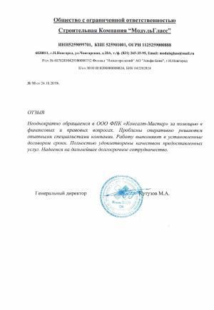 ООО-СК-МодульГласс1