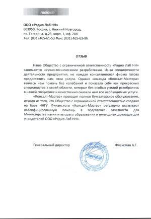 Отзыв_ООО-Радио-Лаб-НН1