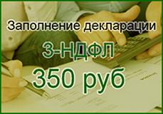 3ндфл-300x210